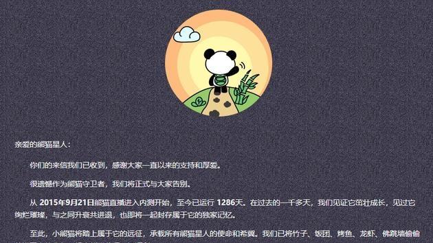 """熊猫直播正式关闭发告别信,致谢腾讯云""""鼎力相助,后会有期"""""""