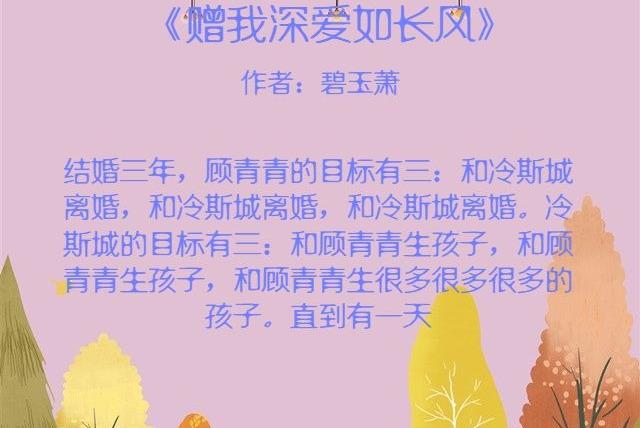糙汉大佬甜宠文:她的目标和他离婚,他的目标和她生很多很多孩子