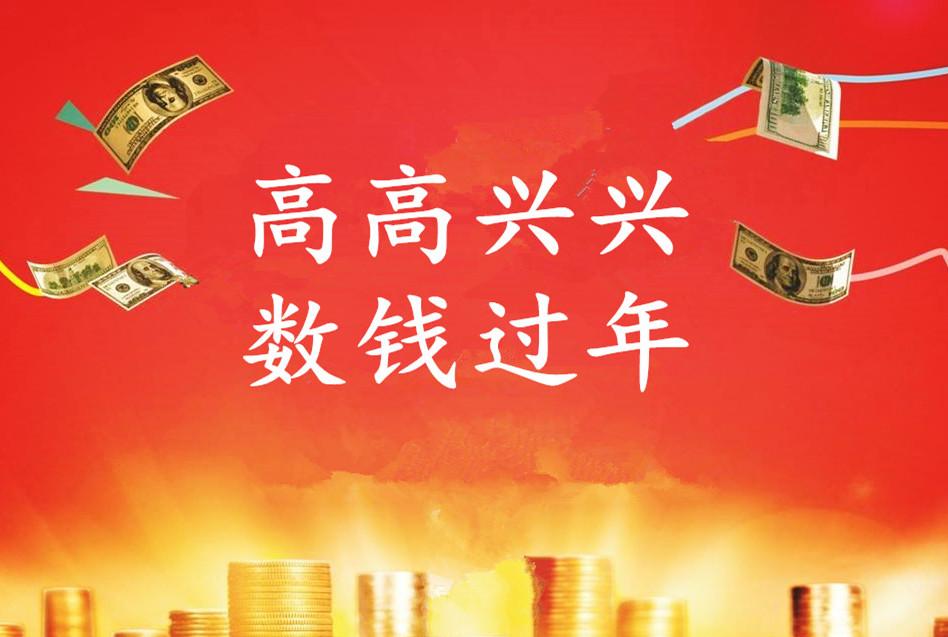 春节前,财运围绕!转运翻身,横财不断,高高兴兴数钱过年的星座