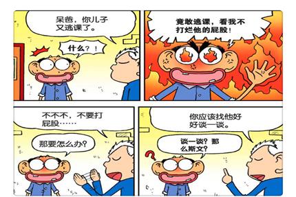 """搞笑漫画:呆头""""咸鱼作文""""创新得满分?呆爸""""谈一谈""""斯文教育"""