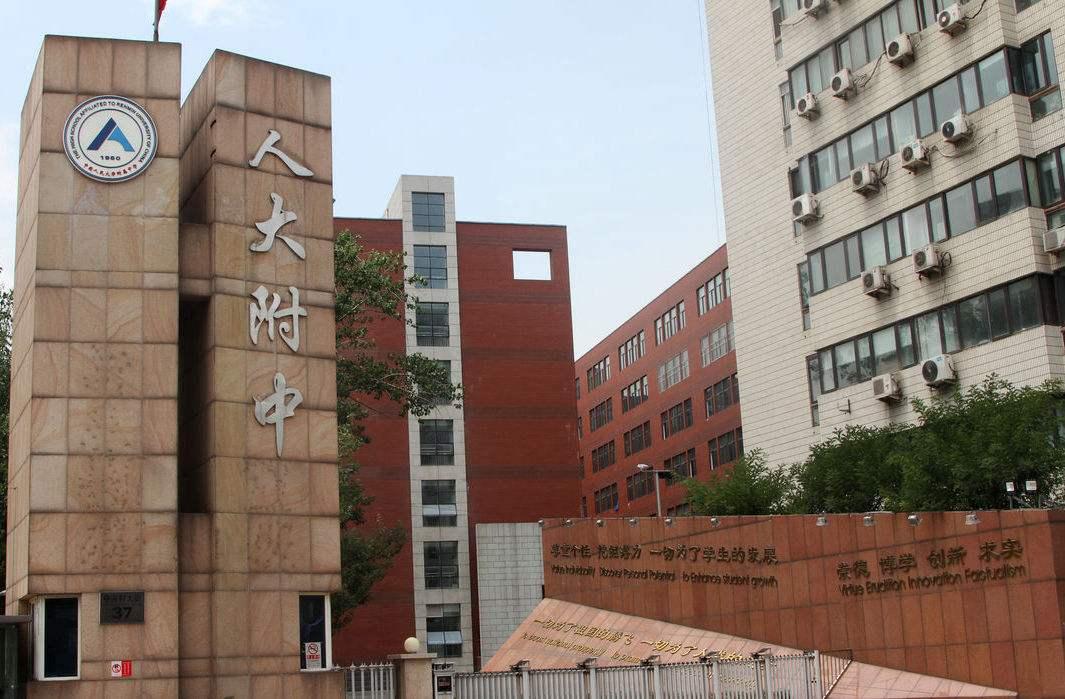 第一所:中国人民大学v中学中学学郓城高中图片