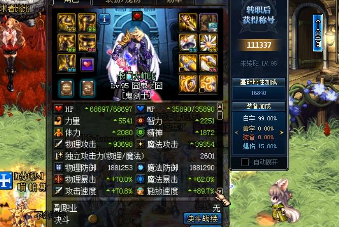 DNF:偶遇国服第二鬼剑士,5件增幅15装备,第二剑鬼预定!