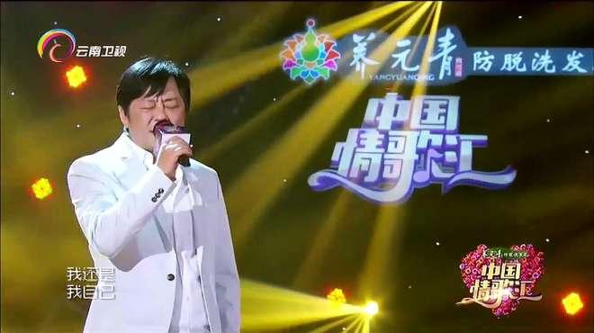 中国情歌汇:大展歌喉演唱《一场游戏一场梦》,经典老歌好听