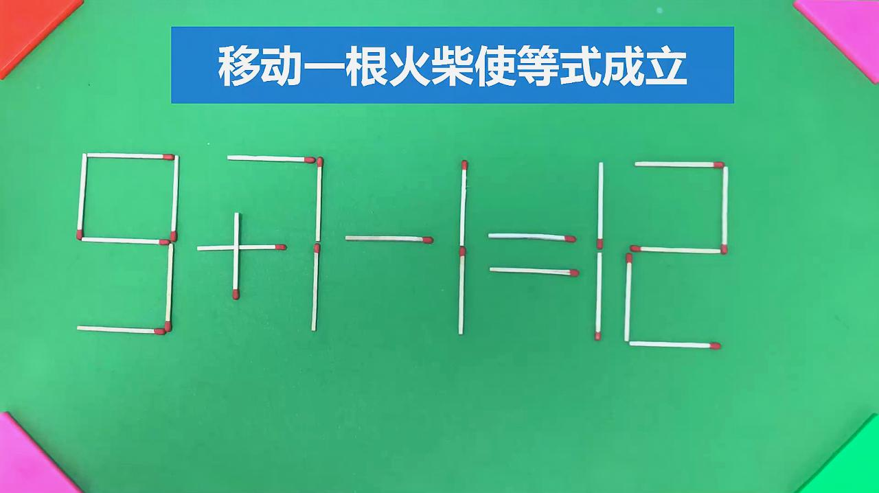 火柴益智题:移动一根火柴,使等式变得成立,你会如何做呢?