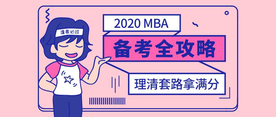 一文帮你理清2020MBA备考全流程