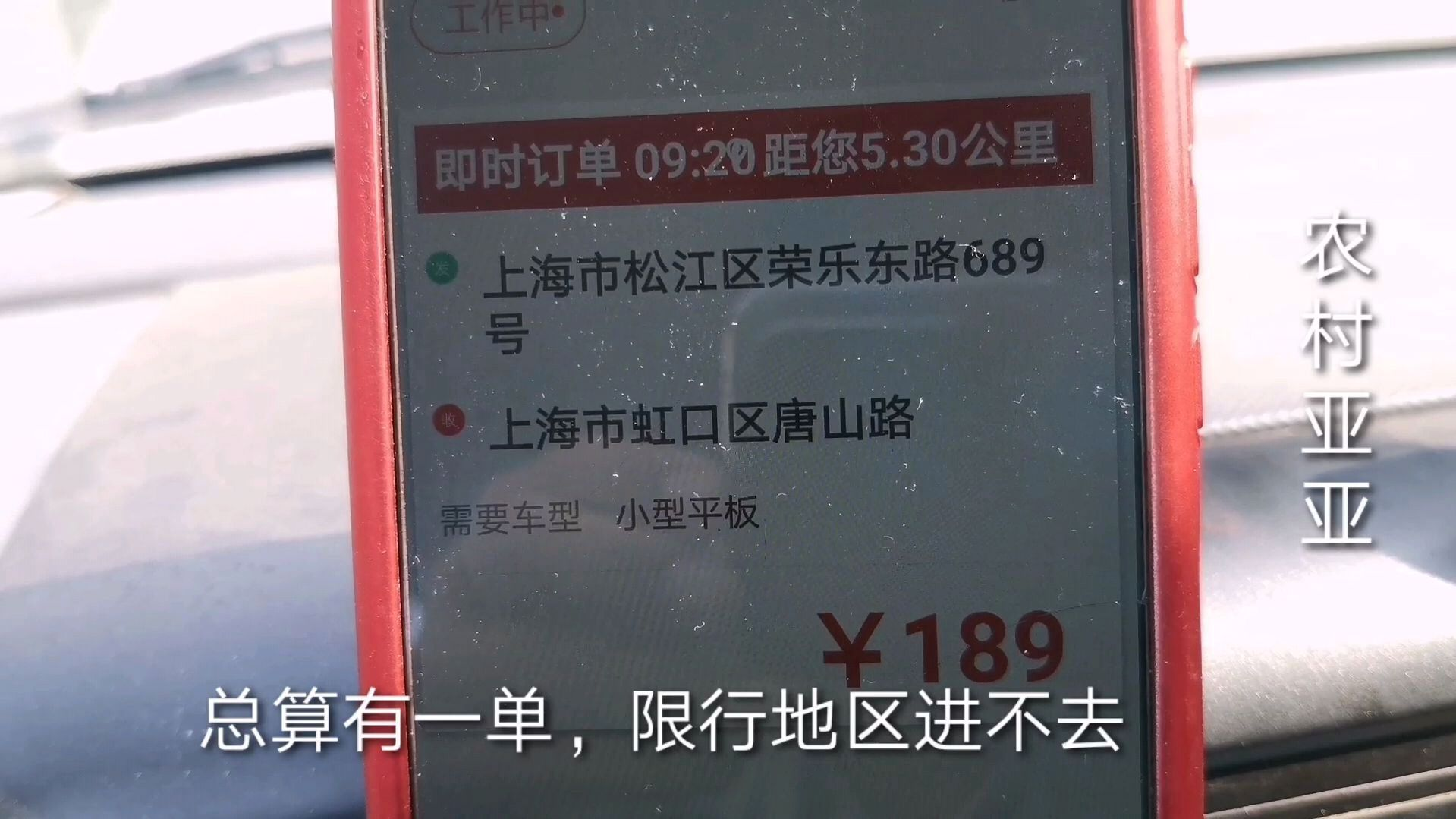 货拉拉司机在上海松江,单子真的很多吗?来看看这才是真实情况