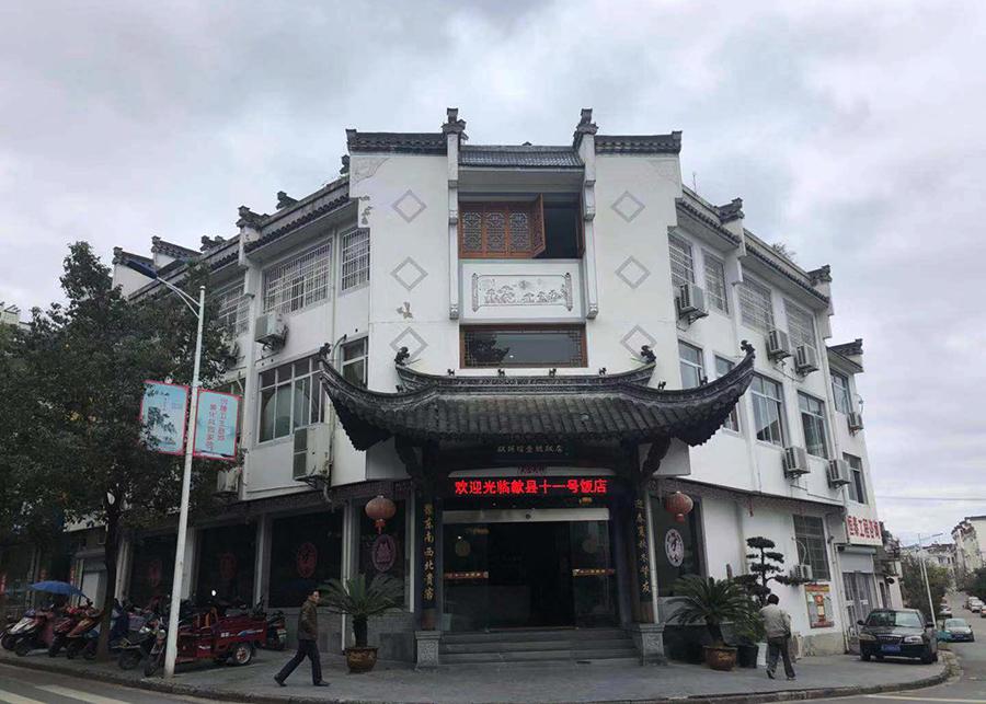 游黄山歙县,朋友将中餐安排在11号饭店,名字奇特,徽菜做得好