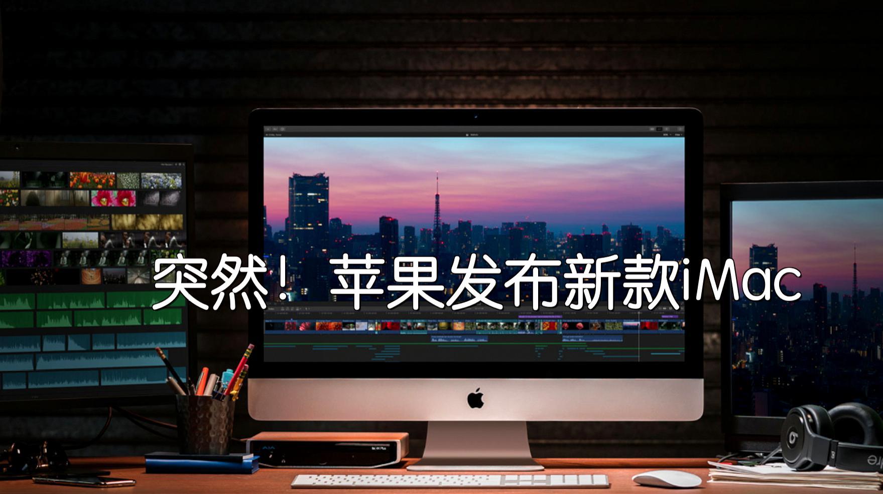 逼近2万!苹果突推新款iMac:9代酷睿+5K屏