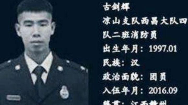 """救火烈士古剑辉,魂归故里,父亲哭喊,""""好儿子,老爸接你回家"""""""