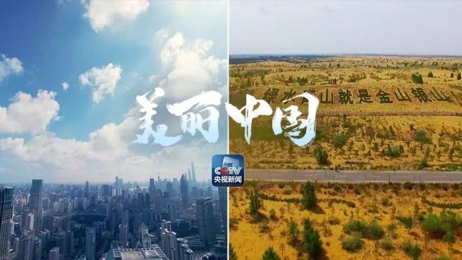 内蒙古上央视新闻了