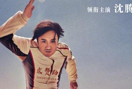 春节四部喜剧电影,星爷黄渤沈腾三人交锋,你会支持谁的作品