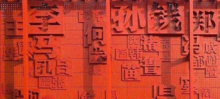 中国人的起名史,取个好名字有多难?