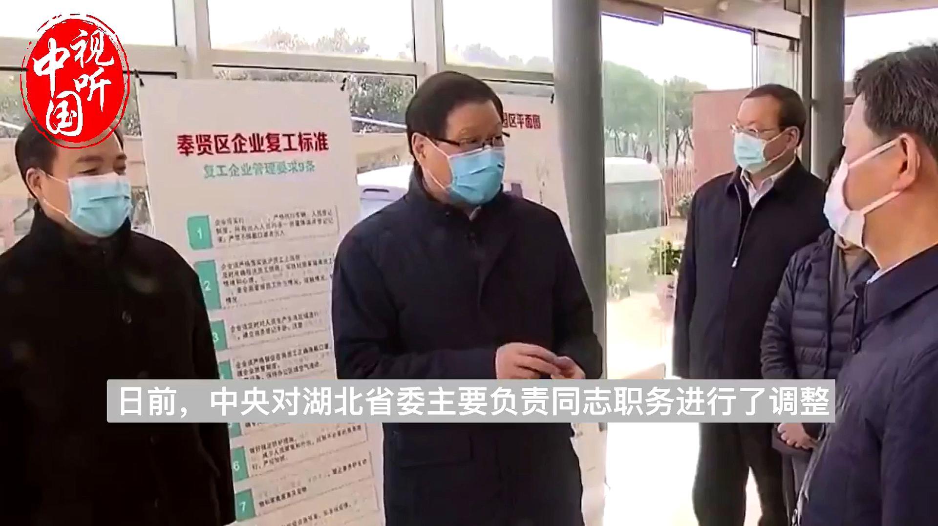 重大调整!上海市长应勇调任湖北省委书记,以前有什么表现?