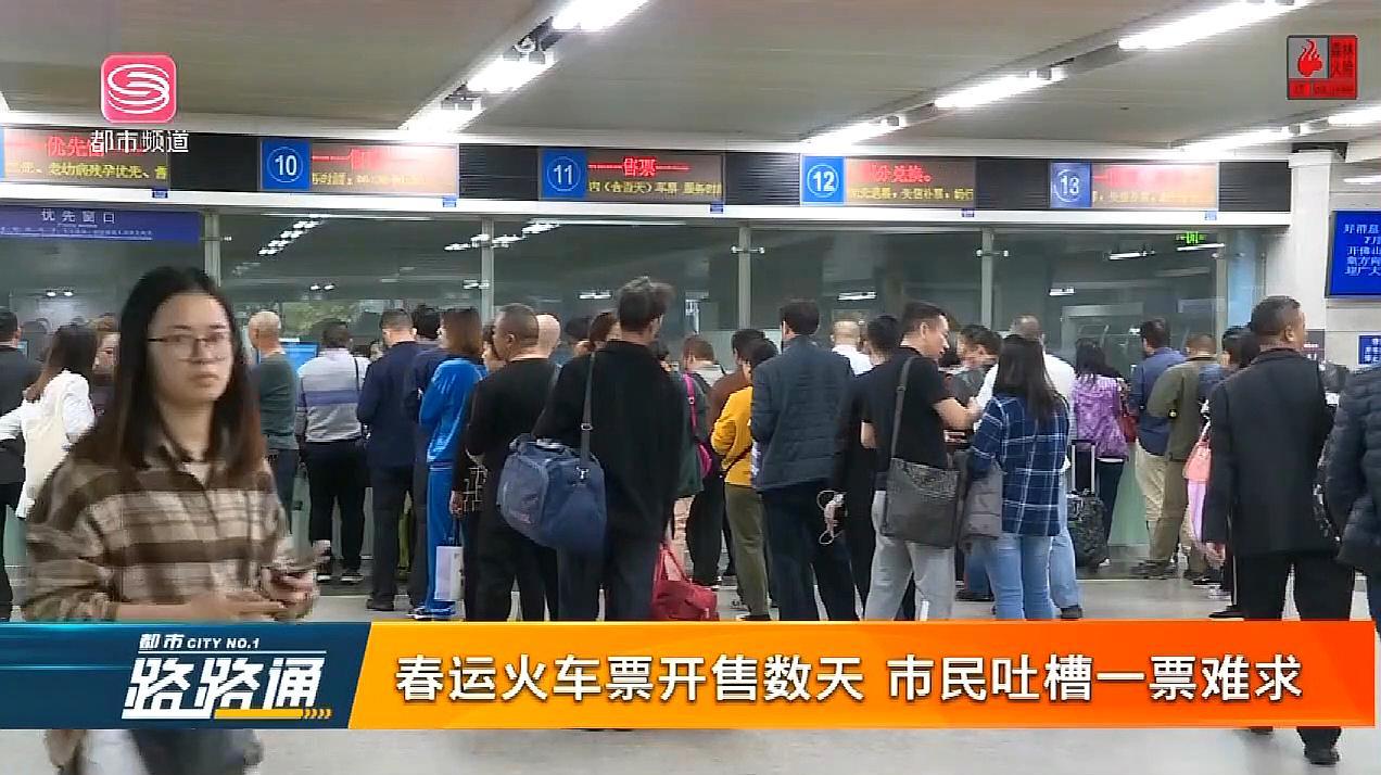 深圳:一票难求?春运火车票到底多火爆!