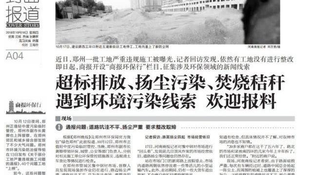 """郑州一市场因环保问题被查却""""顶风作案"""",商报报道后传来好消息"""