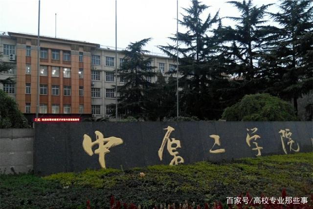 中原工学院改名中原工大学怎么样?