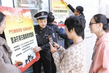 天津举办扫黑除恶宣传活动