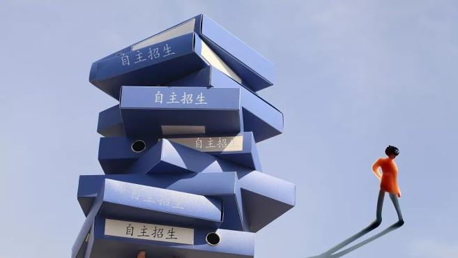 """清华北大等多校开始自主招生报名!今年""""最严""""自招""""严""""在哪?"""