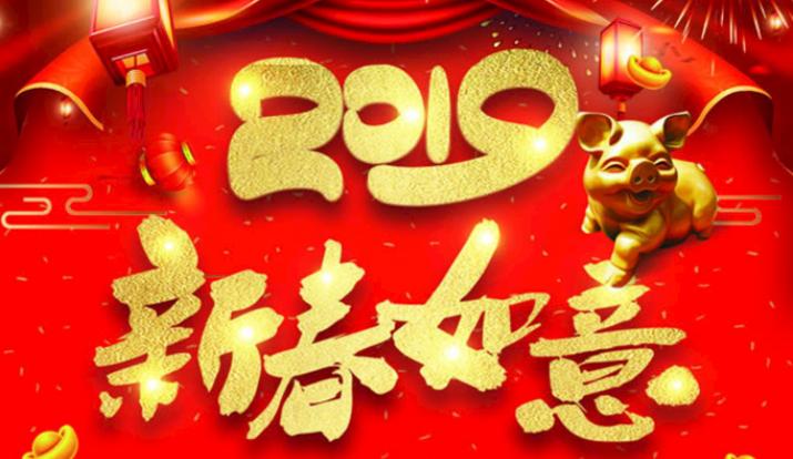 新年春节拜年祝福语大全,经典新颖,百看不厌!