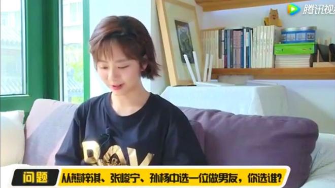 张峻宁熊梓淇和孙杨,谭松韵竟然会选择他当男友!
