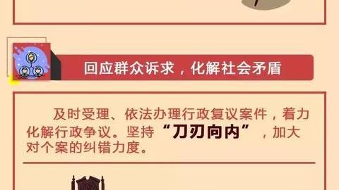 """权力""""瘦身"""",简政便民,2018年内蒙古法治政府建设亮点不少!"""