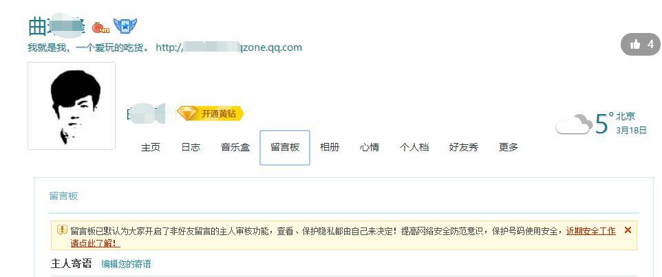 把QQ空间留言板从头到尾翻一遍,我发现……