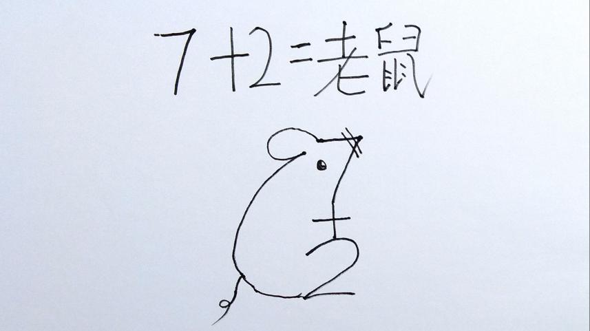 小老鼠简笔画,7+2简单几笔画出一只老鼠