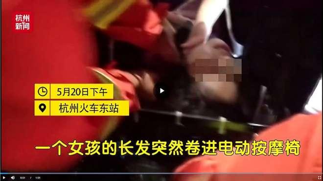 现场实拍:女孩长发卷进电动按摩椅 消防队员花20分钟拆椅救人