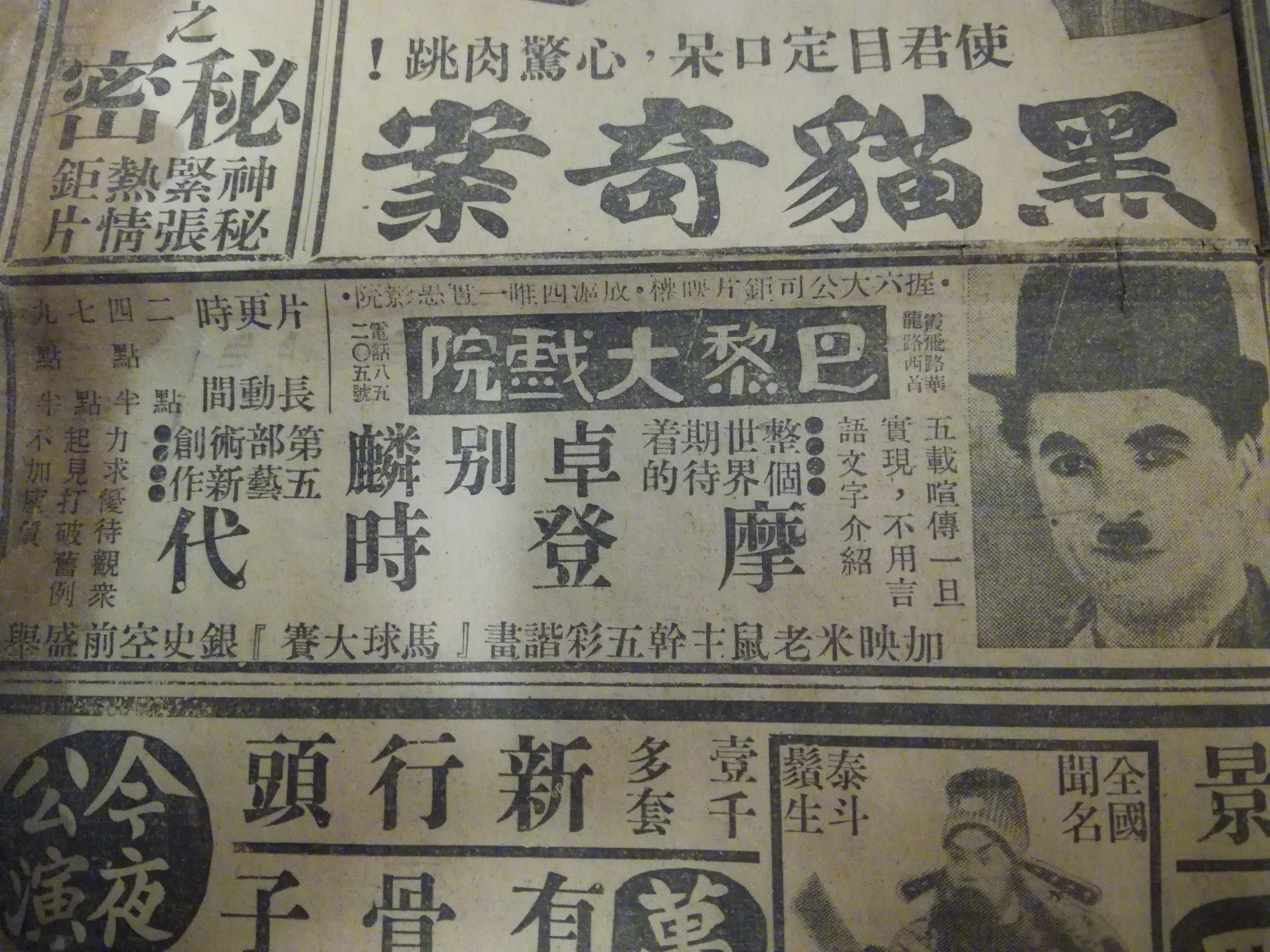 在家整理到一张民国26年的报纸上面竟然有卓别林的电影海报利家电影图片