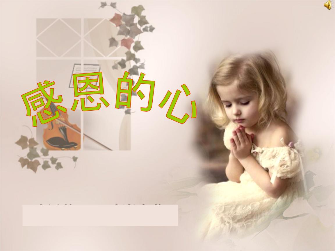 欧阳菲菲原唱的《感恩的心》却由陈红唱红,歌曲背后故事太心酸
