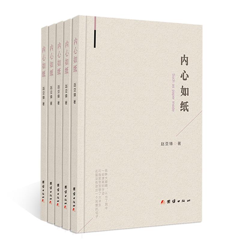 赵亚锋诗集《内心如纸》出版