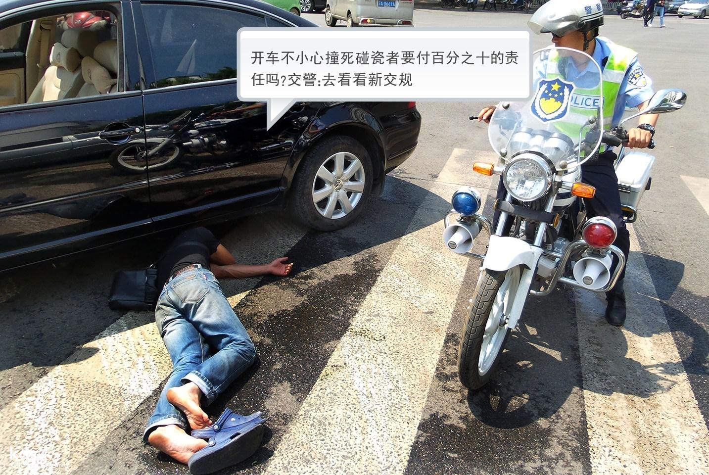 开车不小心撞死碰瓷者要付百分之十的责任吗?交警:去看看新交规