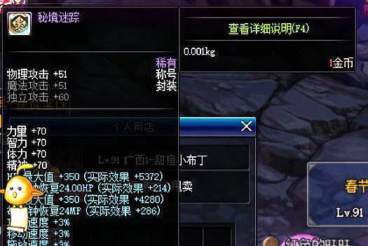 DNF:玩家摆摊1金币卖春节称号,无人敢买,看装扮肯定被举报了!