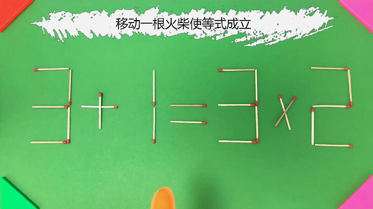 奥数题:出题者是个学霸,移动一根火柴使式子成立,谁能解答?