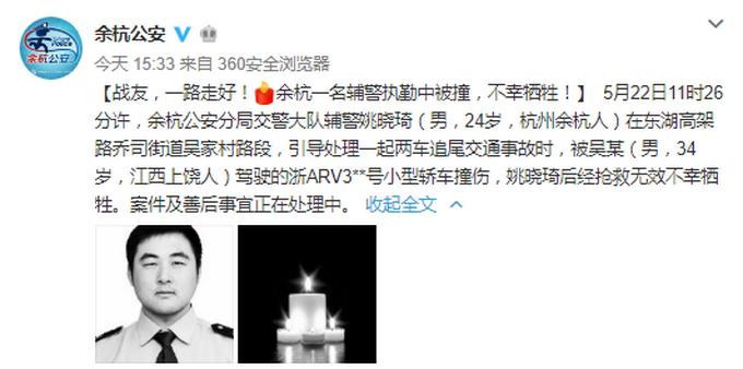 杭州辅警执勤被撞身亡,年仅24岁!肇事司机事发时正用手机聊天