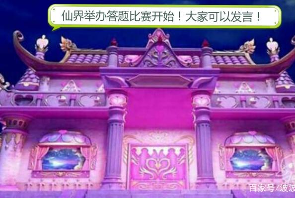 叶罗丽小剧场:仙界举办答题比赛,王默出了一道题,结果无人答出