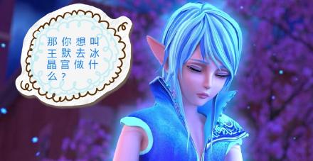 叶罗丽小剧场:王默怀孕了,冰公主要痛下杀手,水王子急眼了!图片
