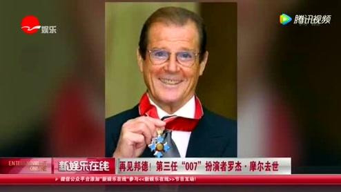 """再见邦德! 第三任""""007""""扮演者罗杰 摩尔去世"""
