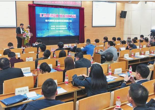 哈尔滨新区金融商务区招商推介会举办