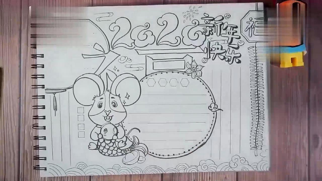 关于鼠年的手抄报:2020新年快乐,鼠年大吉一分钟手抄报教程