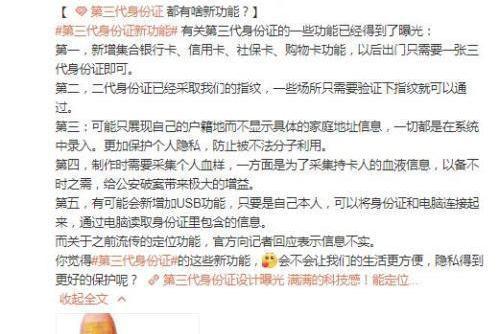 官方辟谣 否认第三代身份证有定位功能