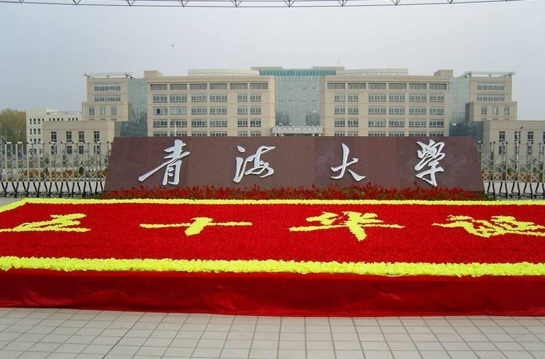 青海本科高校盘点,除了青海大学,其余3所本科院校少被提及