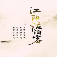 江阳沽酒客