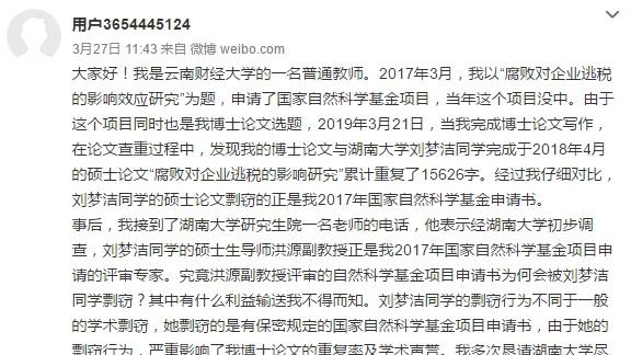 湖南大学刘梦洁被指论文剽窃且涉保密规定 回复:正核查