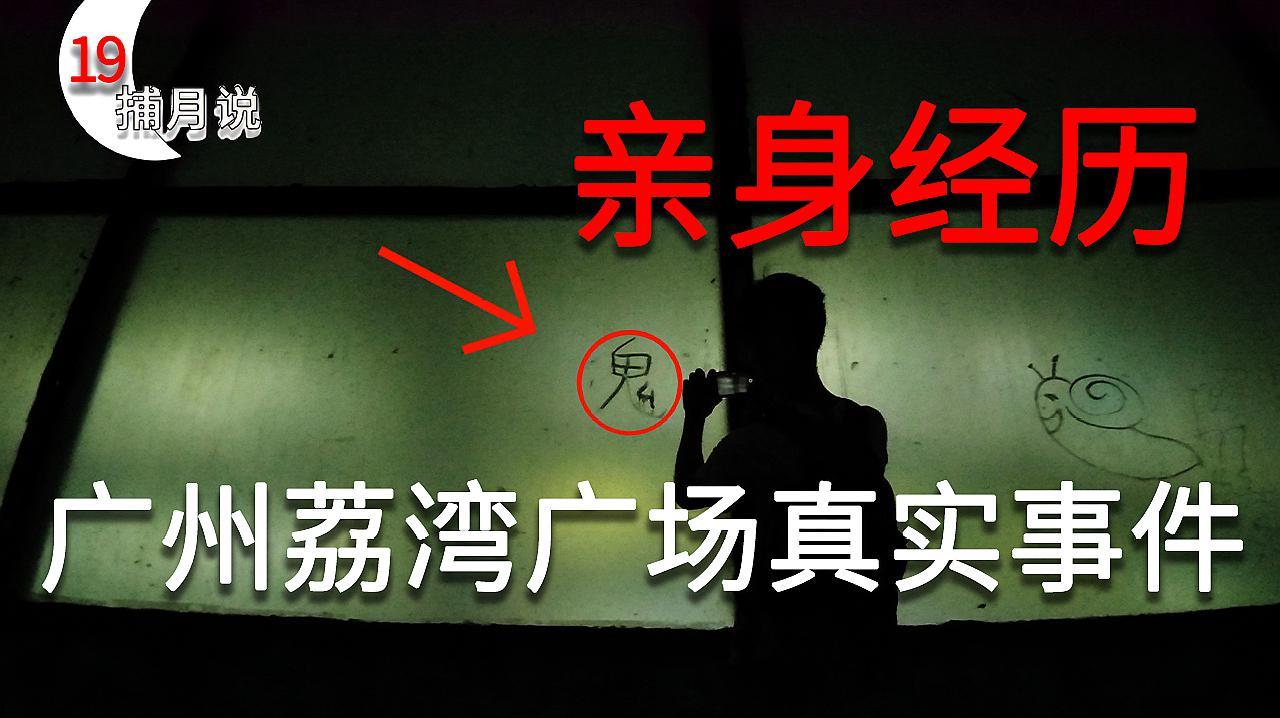 白天广场晚上尸场?亲历广州荔湾广场事件「捕月说19期」