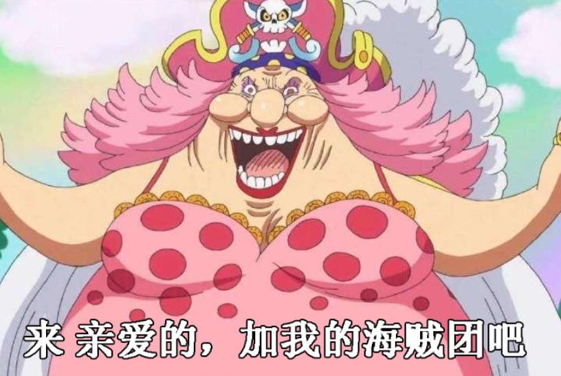 海贼王:给你一颗恶魔果实吃,让你加入大妈海贼团,你会选哪颗?