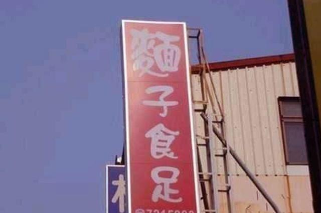 盘点国内奇葩名字的餐馆,你去过哪一个呢?