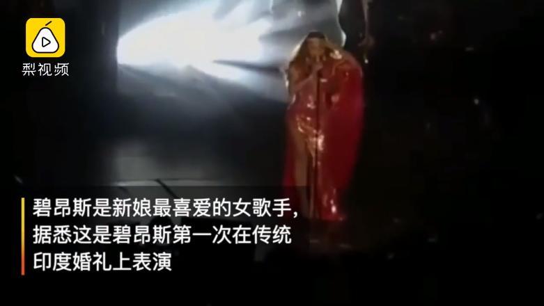 印度首富嫁女碧昂丝献唱 希拉里前往捧场