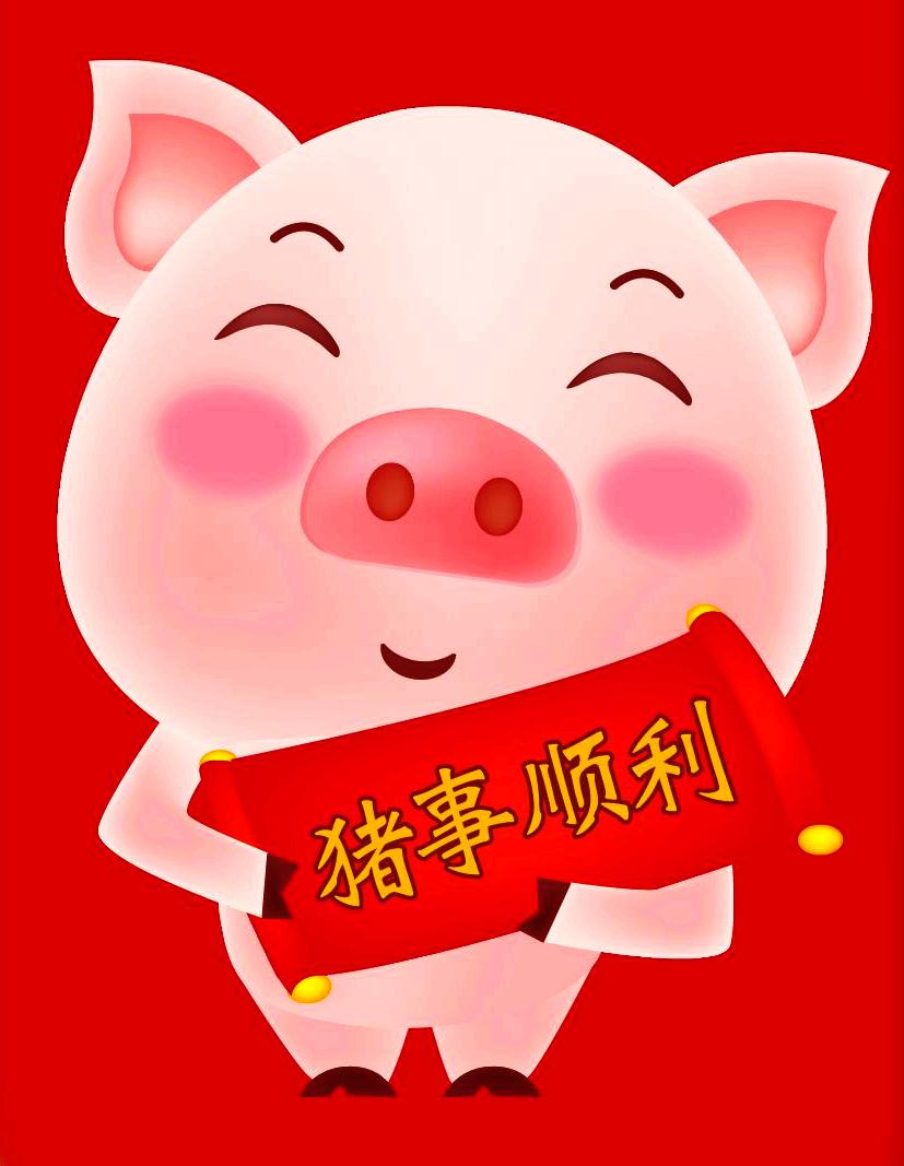 2019短信拜年:猪年大吉除夕乐,猪事顺利乐安康,声声送图片