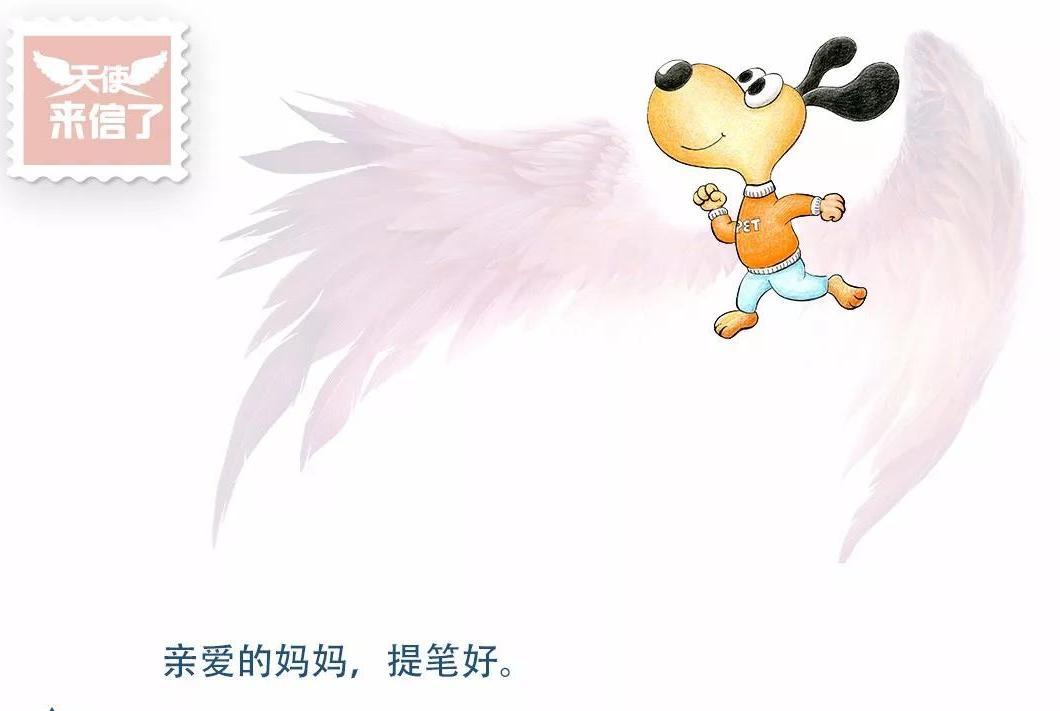 """第2封天使来信:妈,知道吗?你把""""鲁智深""""养成了""""林黛玉"""""""